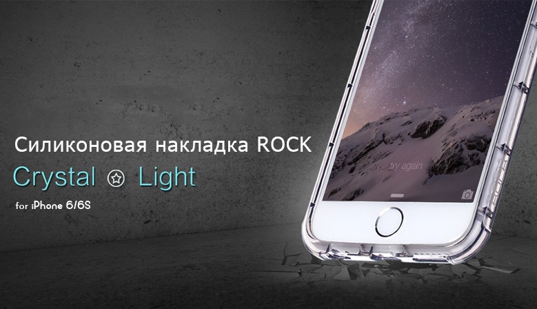 Чехол ROCK Fence series для Apple iPhone 6/6s