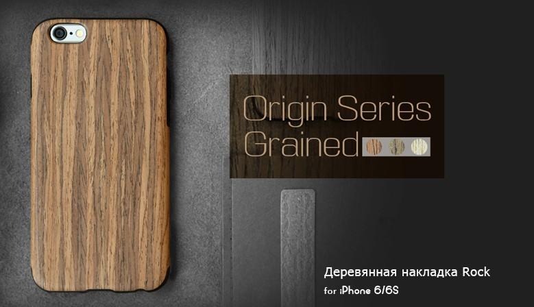 Деревянная накладка Rock Origin Series (Grained) для Apple iPhone 6/6s